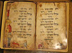 250px-Daiyyeinu_manuscript